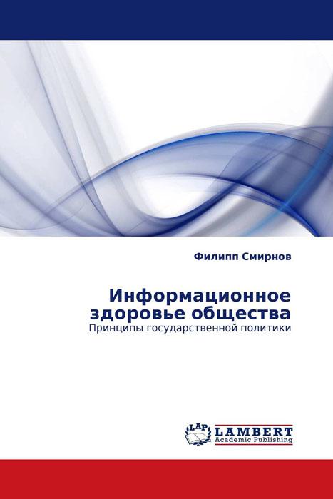 Филипп Смирнов Информационное здоровье общества