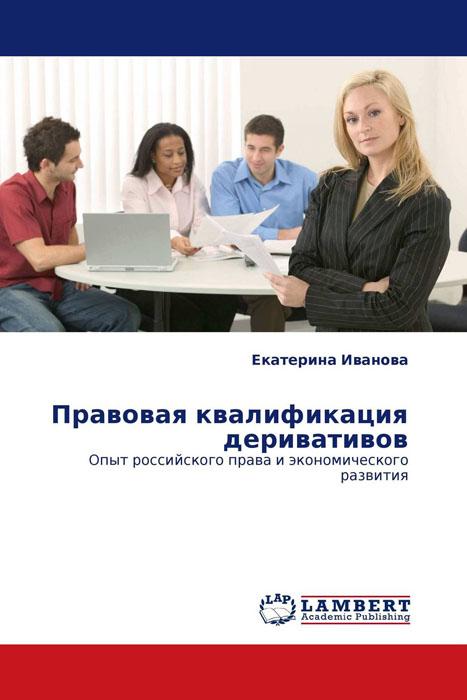Правовая квалификация деривативов