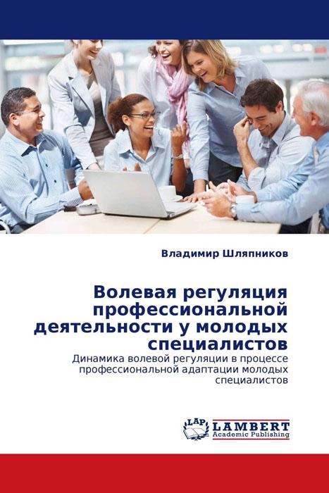 Волевая регуляция профессиональной деятельности у молодых специалистов