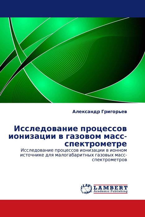 Исследование процессов ионизации в газовом масс-спектрометре