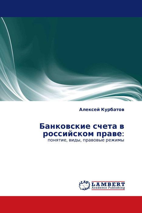 Банковские счета в российском праве: