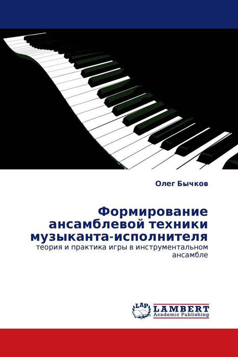 Формирование ансамблевой техники музыканта-исполнителя