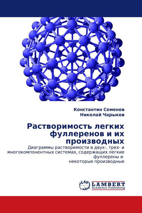 Растворимость легких фуллеренов и их производных
