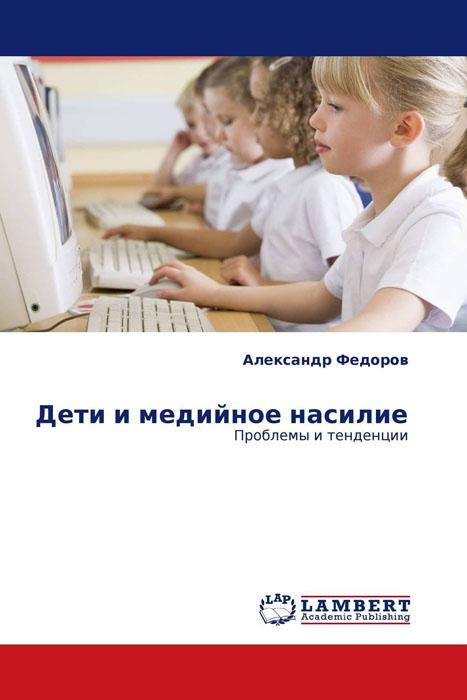 Дети и медийное насилие - Александр Федоров