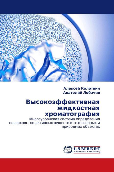 Высокоэффективная жидкостная хроматография