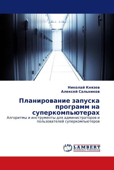 Планирование запуска программ на суперкомпьютерах