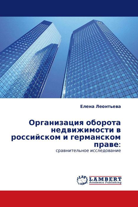 Организация оборота недвижимости в российском и германском праве: