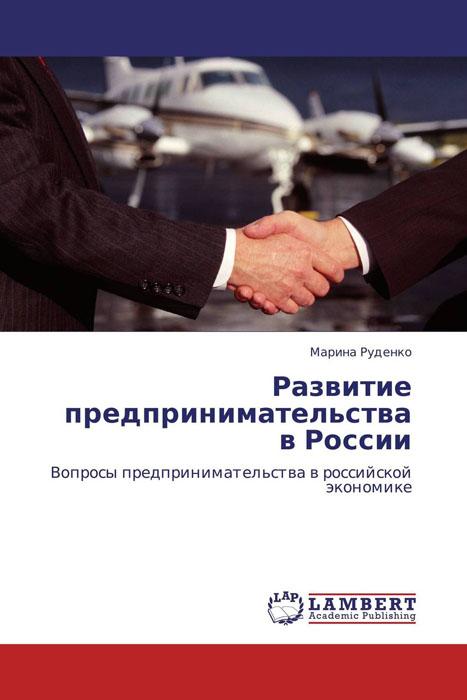 Развитие предпринимательства в России12296407Объективной закономерностью современного этапа рыночных отношений в России является необходимость развития и совершенствования деловой инфраструктуры предпринимательства.Необходимость рациональной и эффективной организации бизнеса, его адаптации к условиям глобальной среды предопределили целесообразность формирования методического инструментария развития консалтинговой деятельности как основного и необходимого элемента деловой инфраструктуры предпринимательства. Монография посвящена актуальным проблемам развития современного предпринимательства в контексте формирования деловой инфраструктуры и совершенствования консалтинговой деятельности на основе аутсорсинга и управления взаимоотношениями с клиентами. Особое внимание обращено на влияние глобальных процессов на развитие рынка деловых услуг. Раскрыты методические аспекты совершенствования консалтинга. Издание предназначено для научных работников, преподавателей, бизнес-консультантов; полезно студентам, изучающим...