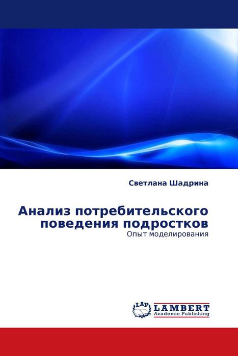 Анализ потребительского поведения подростков12296407Данное издание раскрывает основные факторы, определяющие поведение подростков на рынке, базовые подходы к его изучению. Обобщен опыт исследования потребительского поведения подростков российскими и зарубежными исследователями в области маркетинга и экономики. Представлены основные подходы к моделированию поведения потребителей. В книге проанализированы макрофакторы потребительского поведения российских подростков. Автором обоснованы границы подросткового возраста для использования в отечественной маркетинговой практике, предложен подход к основным этапам развития исследований подростков как потребителей. Приведены результаты маркетингового исследования подростков, на основании которых построена авторская мультисистемная модель анализа потребительского поведения тинейджеров. Книга предназначена для студентов, преподавателей и специалистов-практиков, заинтересованных в изучении особенностей возрастных групп потребителей и использовании инструментов маркетинга в...