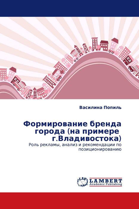 Формирование бренда города (на примере г.Владивостока)