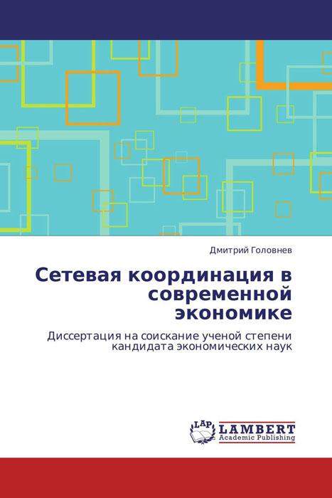 Сетевая координация в современной экономике12296407В центре внимания данной работы – процесс деэволюции иерархий в «сетевые» структуры, а также появление интернет-экономики, позволившее многим исследователям заявить об историческом переходе от индустриального к сетевому обществу. Являются ли «сетевые» типы координации экономических агентов гибридными переходными формами между рыночной и иерархической координацией, или они представляют собой отдельный специфический тип координации, основанный на принципе сотрудничества? С помощью инструментария институциональной экономической теории в работе проводится исследование экономического содержания сетевой координации, выявление основных организационно-экономических факторов ее формирования и развития, а также преимуществ и дополнительности по отношению к доминирующим типам экономической координации – рынку и иерархии. Работа снабжена обширным библиографическим материалом. Для студентов экономических факультетов, преподавателей, а также для всех, кто интересуется ...