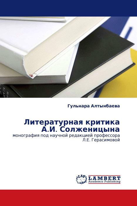 Литературная критика А.И. Солженицына