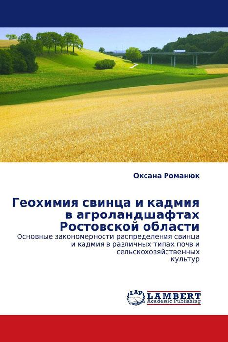 Оксана Романюк Геохимия свинца и кадмия в агроландшафтах Ростовской области