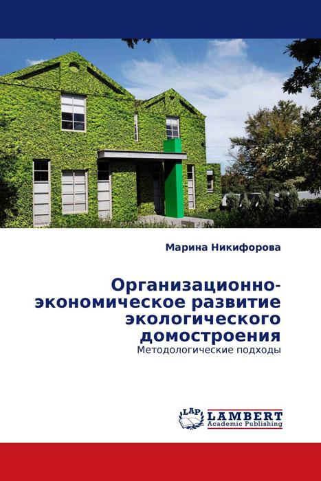 Марина Никифорова Организационно-экономическое развитие экологического домостроения хочу жилье в моск обл 1800000