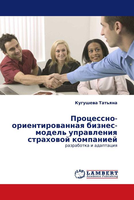Процессно-ориентированная бизнес-модель управления страховой компанией