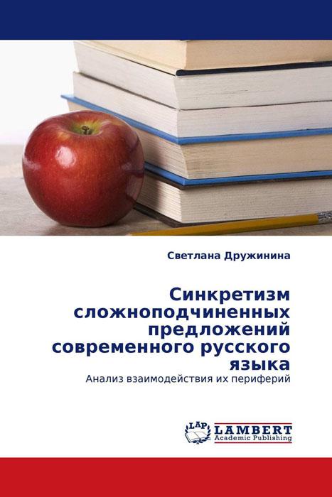 Светлана Дружинина Синкретизм сложноподчиненных предложений современного русского языка