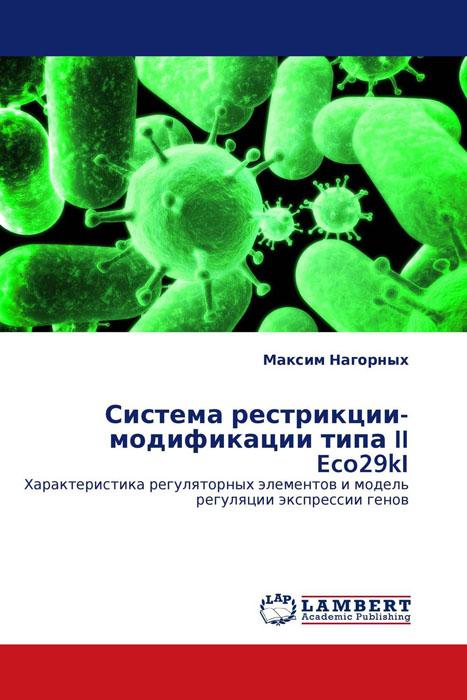 Система рестрикции-модификации типа II Eco29kI