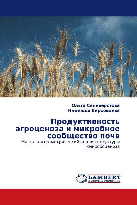 Продуктивность агроценоза и микробное сообщество почв