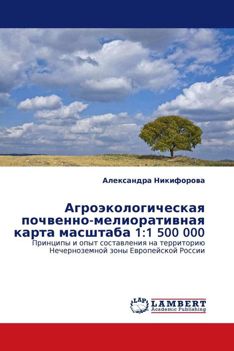 Агроэкологическая почвенно-мелиоративная карта масштаба 1:1 500 000