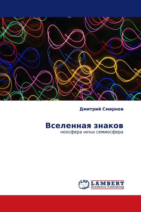 Дмитрий Смирнов Вселенная знаков