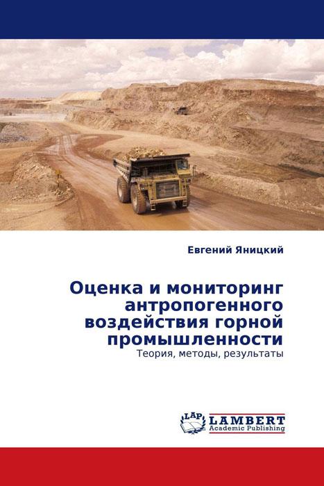 Евгений Яницкий Оценка и мониторинг антропогенного воздействия горной промышленности инкубаторских индюков белгородской области