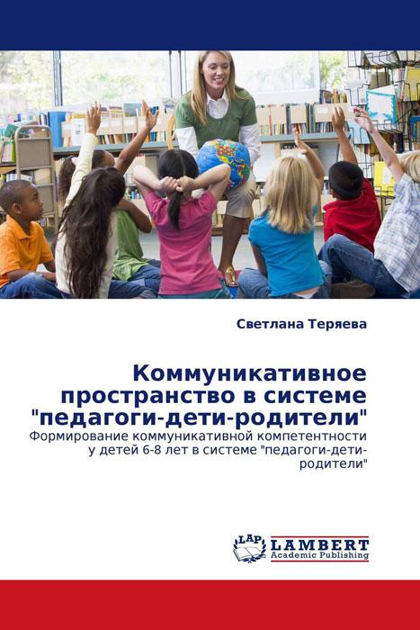 """Коммуникативное пространство в системе """"педагоги-дети-родители"""""""