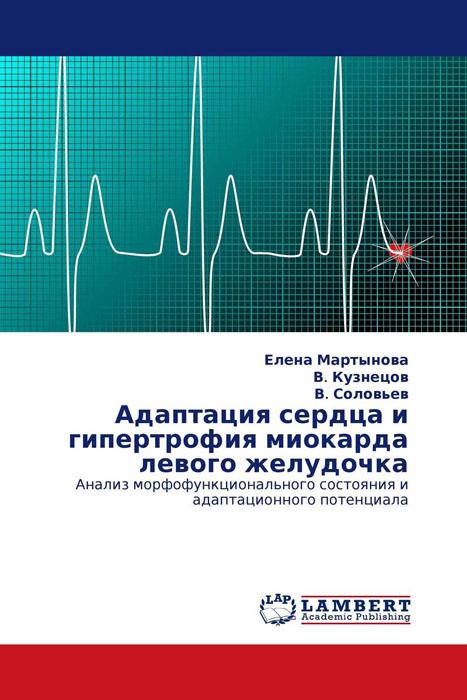 Адаптация сердца и гипертрофия миокарда левого желудочка