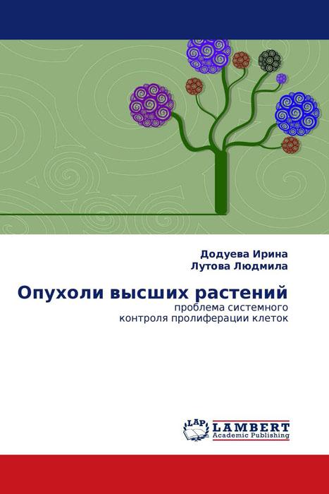 Опухоли высших растений