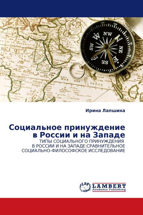 Социальное принуждение в России и на Западе