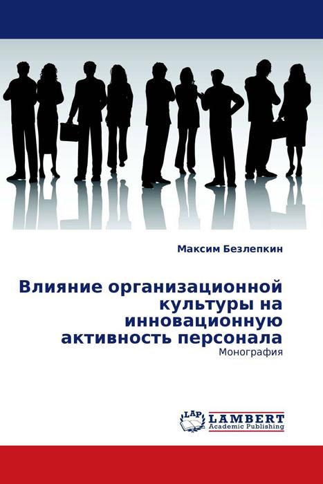 Максим Безлепкин Влияние организационной культуры на инновационную активность персонала