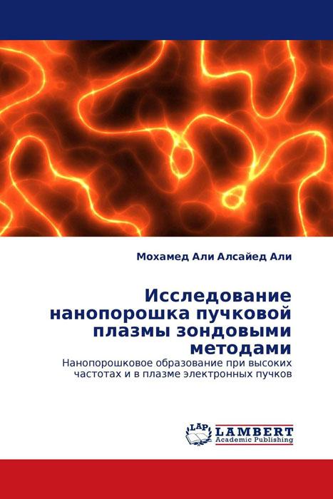 Мохамед Али Алсайед Али Исследование нанопорошка пучковой плазмы зондовыми методами