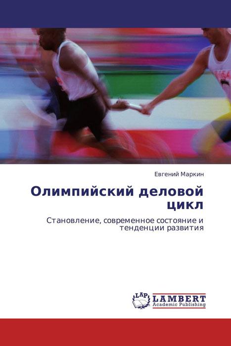 Олимпийский деловой цикл12296407Монография посвящена экономическому и политическому анализу мирового опыта проведения Олимпийских игр. Исследуются экономические и организационные основы, структура, функции и механизмы управления и финансирования Олимпийских игр. В работе введено понятие олимпийского делового цикла, дана его характеристика, выявлены особенности экономической и политической деловой активности внутри него. В монографии изучаются основные макроэкономические факторы, определяющие особенности олимпийских деловых циклов в разных странах за последние полвека. Читатель найдёт любопытную и полезную информацию об источниках финансирования современных Олимпийских игр, маркетинговой политике, менеджменте и денежных потоках, связанных с организацией и проведением мега спортивных соревнований. Книга написана простым и доходчивым языком и будет интересна не только студентам, аспирантам и преподавателям экономических вузов и факультетов, но и всем интересующимся проблемами экономики спорта.