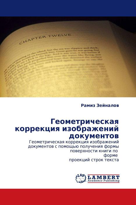 Геометрическая коррекция изображений документов