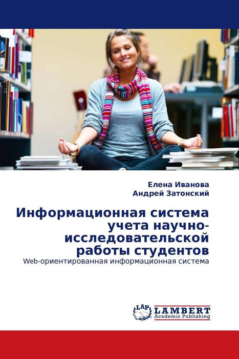 Информационная система учета научно-исследовательской работы студентов