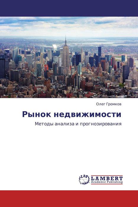 Рынок недвижимости12296407Рынок недвижимости является своеобразным индикатором уровня деловой активности в мегаполисе и одним из основных секторов инвестиционной активности. Важное место рынка недвижимости в экономике страны основывается как на его функции поддержки деятельности субъектов экономических отношений, так и на его эффективности как инвестиционного актива и, следовательно, привлекательности как объекта предпринимательской деятельности. Значимость рынка недвижимости создает необходимость для осуществления его постоянного комплексного анализа и прогнозирования. Рынок недвижимости с одной стороны обладает мультипликативным воздействием на развитие мегаполиса, а с другой стороны сам подвержен влиянию макроэкономических факторов, что усиливает значимость понимания соответствующих процессов. Работа посвящена формированию методологической базы анализа и прогнозирования развития рынка офисной недвижимости как одной из подсистем экономики мегаполиса, оказывающей значительное влияние на...