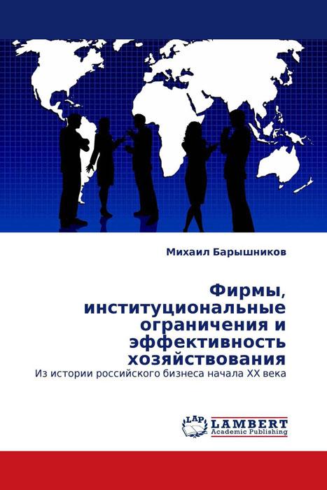 Фирмы, институциональные ограничения и эффективность хозяйствования