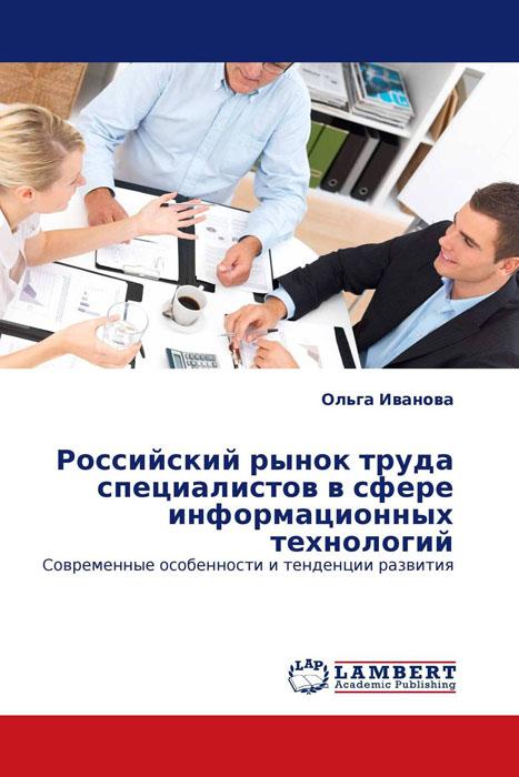 Российский рынок труда специалистов в сфере информационных технологий