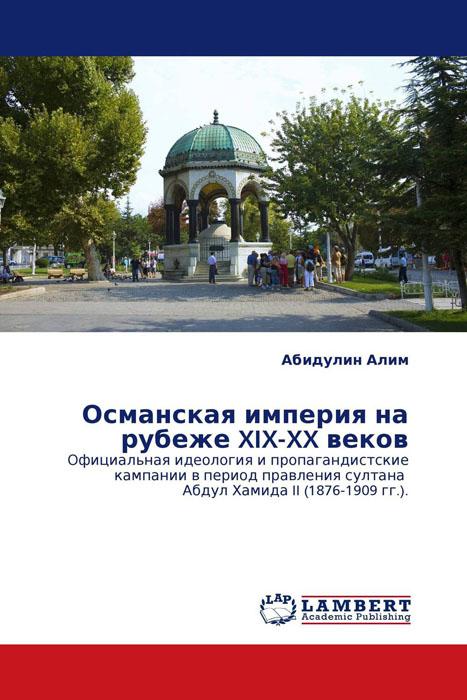 Абидулин Алим Османская империя на рубеже XIX-XX веков