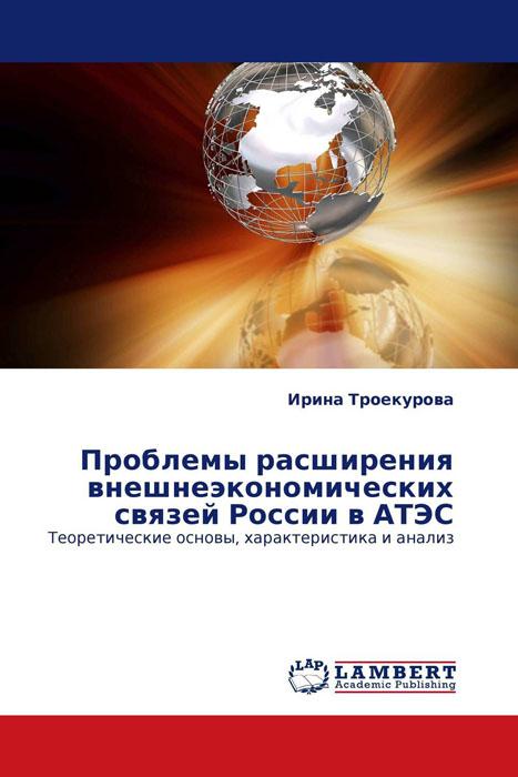 Проблемы расширения внешнеэкономических связей России в АТЭС