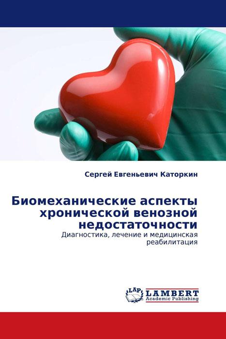 Биомеханические аспекты хронической венозной недостаточности