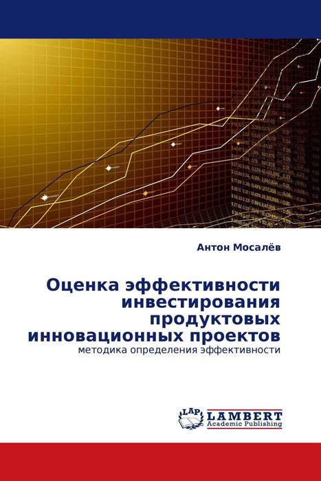 Оценка эффективности инвестирования продуктовых инновационных проектов