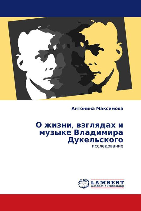 О жизни, взглядах и музыке Владимира Дукельского