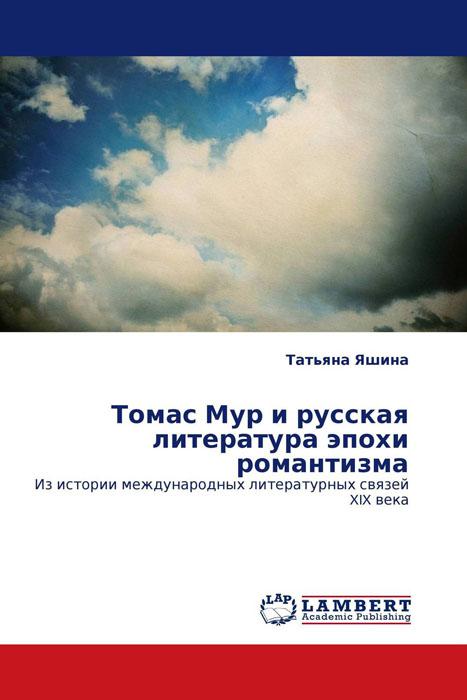 Томас Мур и русская литература эпохи романтизма