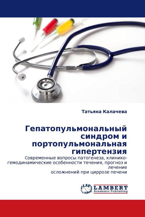 Гепатопульмональный синдром и портопульмональная гипертензия