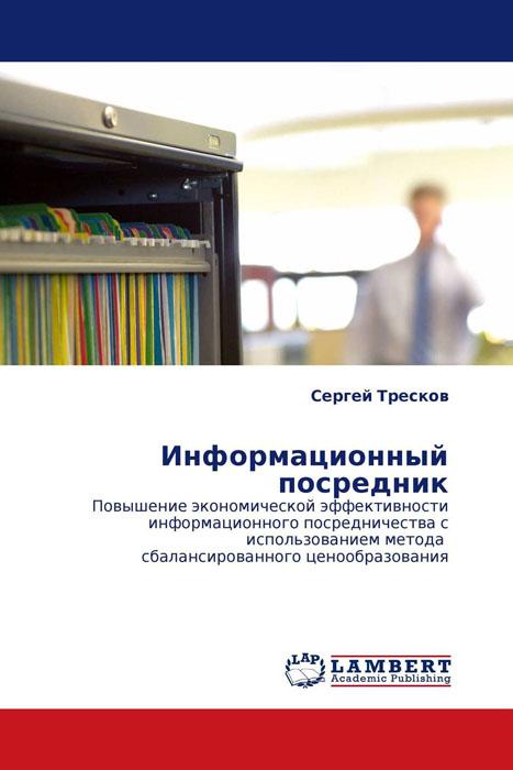 Информационный посредник