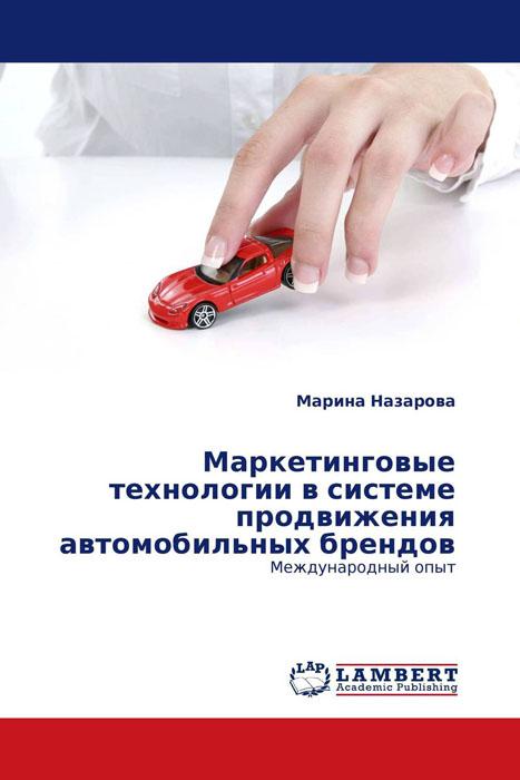 Маркетинговые технологии в системе продвижения автомобильных брендов12296407Аналитические данные и примеры практического применения новых, нестандартных маркетинговых технологий всемирно известными автомобильными брендами в условиях кризисного периода для вывода на рынок новых моделей и их продвижения. Продвижение автомобильных брендов как на российском автомобильном рынке, так и на рынках других стран; разработанная программа применения маркетинговых технологий для модели Honda Pilot на российский рынок. В первой главе нашли изложение теоретические аспекты системы продвижения бренда, а также изучение ее этапов. Вторая глава посвящена рассмотрению комплекса маркетинговых технологий в системе продвижения автомобильных брендов. В частности было проведено исследование личных продаж, рекламы, стимулирования сбыта и связей с общественностью. Третья глава заключает в себе практические советы по продвижению новой модели автомобиля Honda Pilot на российский рынок. Тема актуальна как для студентов, изучающих маркетинговые коммуникации, так и для...