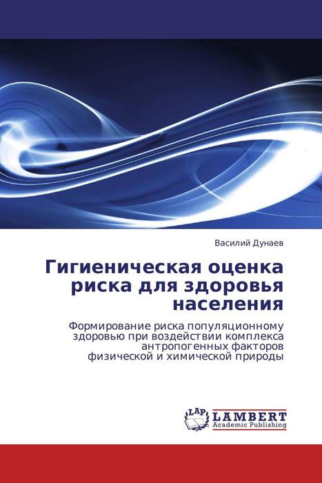 Гигиеническая оценка риска для здоровья населения