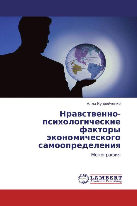 Нравственно-психологические факторы экономического самоопределения