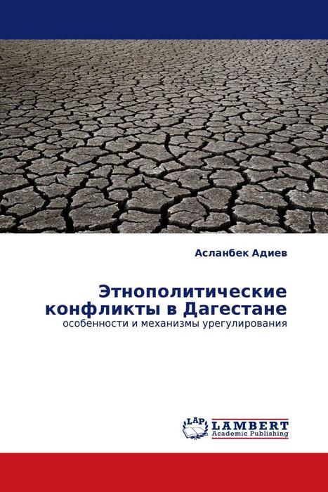 Асланбек Адиев Этнополитические конфликты в Дагестане