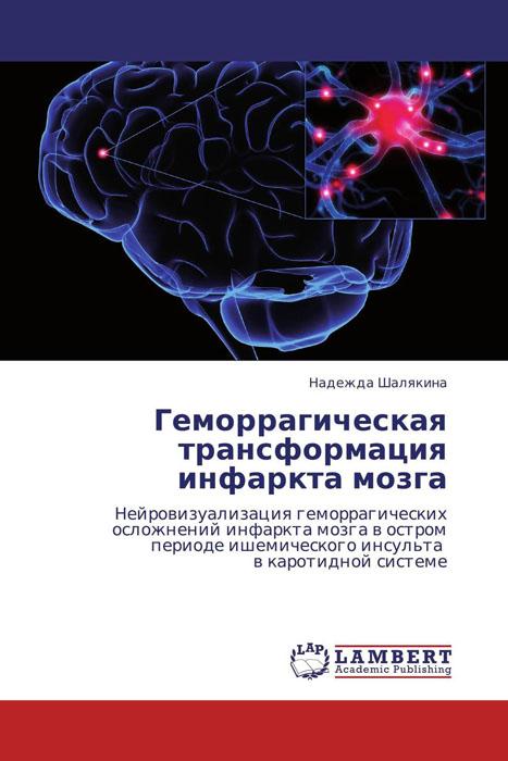 Геморрагическая трансформация инфаркта мозга